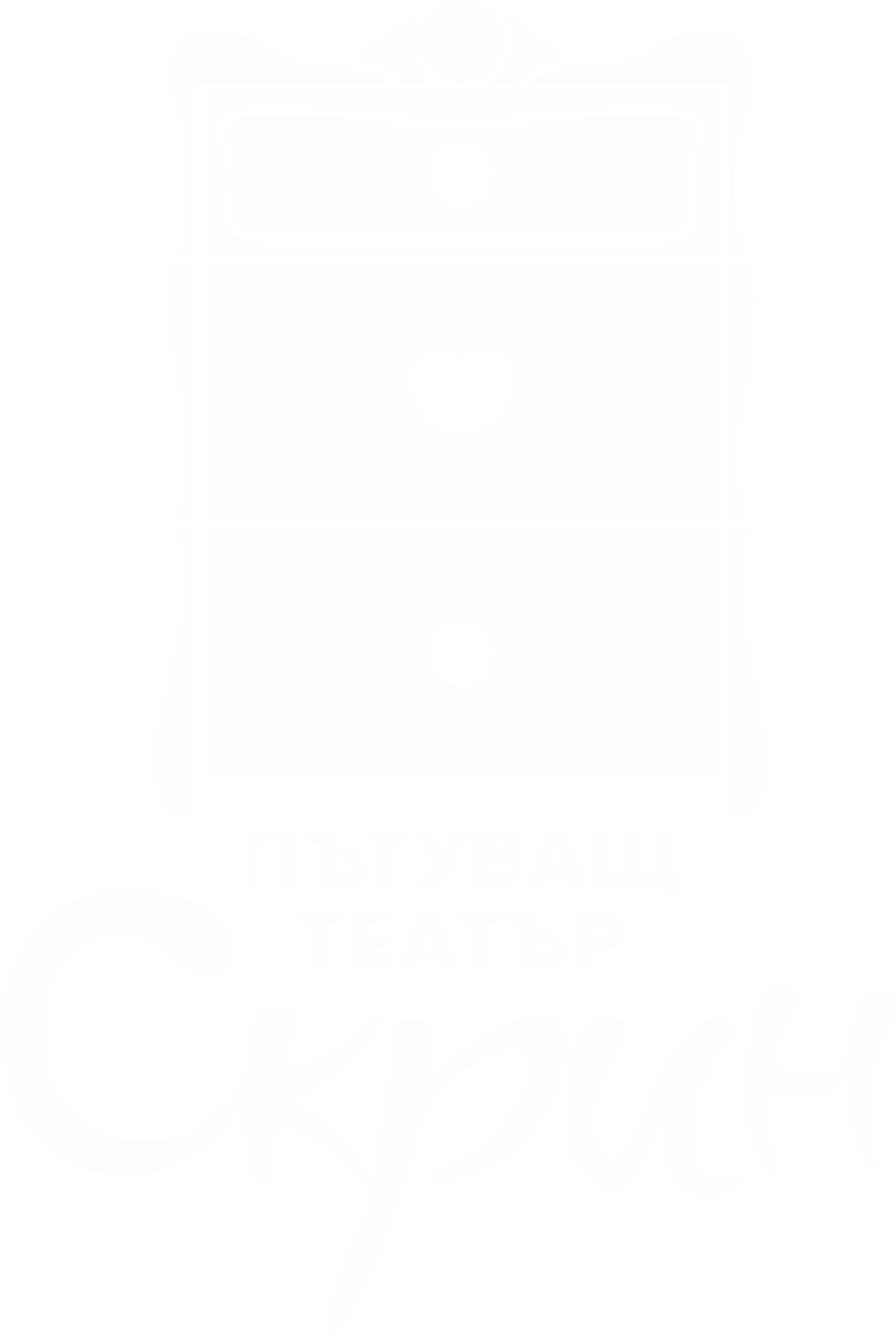 Пътуващ Театър СКРИН | Театрално – Танцова Студия ЧЕКМЕДЖЕ