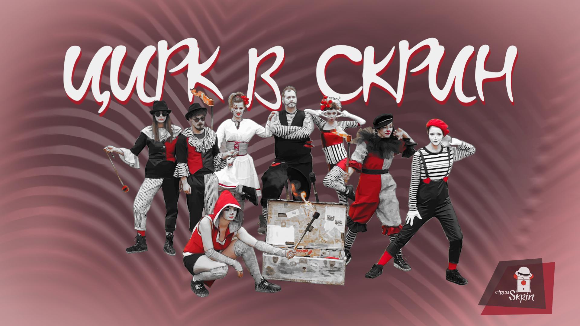 Цирк в СКРИН